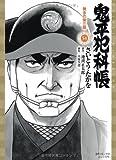 鬼平犯科帳 54 (SPコミックス)