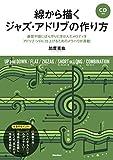 線から描くジャズアドリブの作り方(CD付)