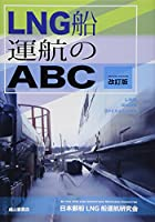 LNG船運航のABC