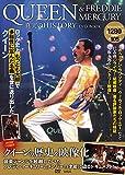 QUEEN & FREDDIE MERCURY 真実のHISTORY DVD BOOK (宝島社DVD BOOKシリーズ) 画像
