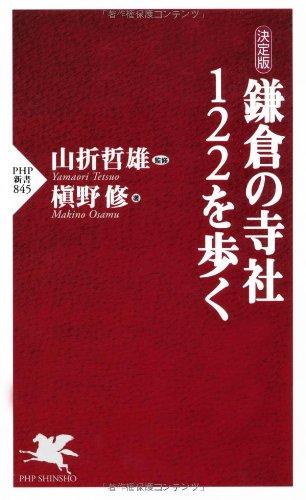[決定版]鎌倉の寺社122を歩く (PHP新書)