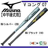 MIZUNO(ミズノ) 中学硬式用<グローバルエリート>Vコング07 (1cjmh608)