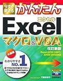今すぐ使えるかんたん Excelマクロ&VBA [改訂新版]