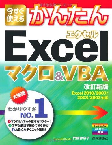 今すぐ使えるかんたん Excelマクロ&VBA [改訂新版]の詳細を見る