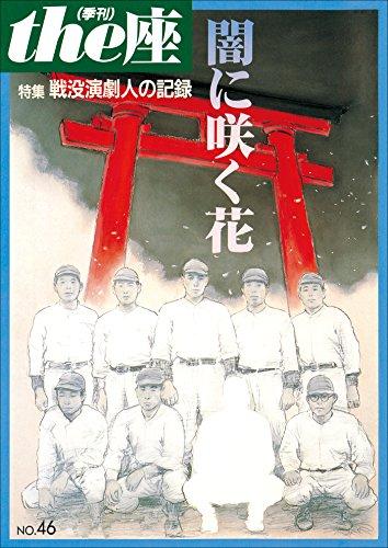 the座 46号 闇に咲く花(2001) (the座 電子版)