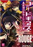 コードギアス 反逆のルルーシュR2 コミックアンソロジー ROUGE (IDコミックス DNAメディアコミックス)