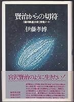 賢治からの切符―「銀河鉄道の夜」想索ノート