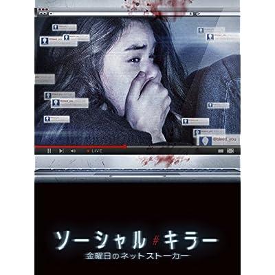 ソーシャル・キラー 金曜日のネットストーカー (字幕版)