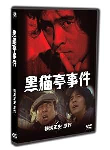 金田一耕助TVシリーズ 黒猫亭事件 [DVD]