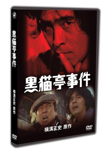 金田一耕助TVシリーズ 黒猫亭事件 [DVD]の詳細を見る