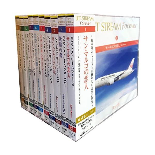 ジェットストリーム FOREVER CD全10枚...の商品画像