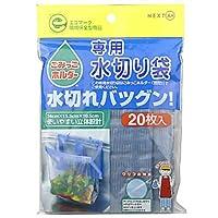ごみっこホルダー専用水切り袋(取替用)20枚