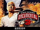 HITOSHI MATSUMOTO Presents ドキュメンタル シーズン3 予告編