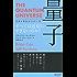 クオンタムユニバース 量子 すべては近似にすぎないのか?