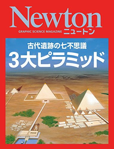 Newton 古代遺跡の七不思議 3大ピラミッド