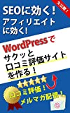 SEOに効く!アフィリエイトに効く! WordPressでサクッと口コミ評価サイトを作る!