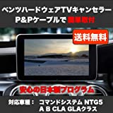 ベンツ TVキャンセラー E2TV Type03 for Benz A(W176) B(W246) GLA(X156) CLA(W117)コマンドシステム NTG5 Star1