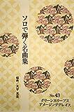琴 ソロで弾く名曲集 NO.43 「 グリーンスリーブス / アメージンググレイス 」 大平光美 編曲 筝 楽譜 koto