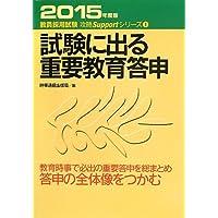 試験に出る重要教育答申〈2015年度版〉 (教員採用試験攻略Supportシリーズ)