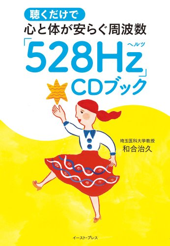 聴くだけで心と体が安らぐ周波数「528Hz」CDブックの詳細を見る