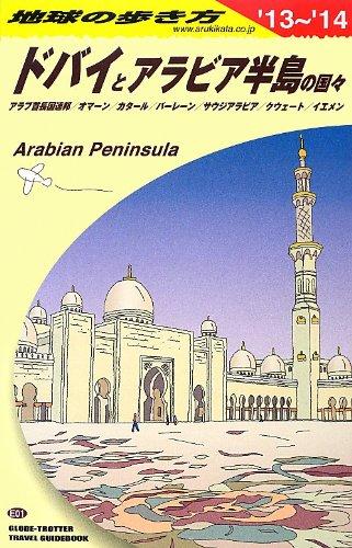 E01 地球の歩き方 ドバイとアラビア半島の国々 2013~の詳細を見る