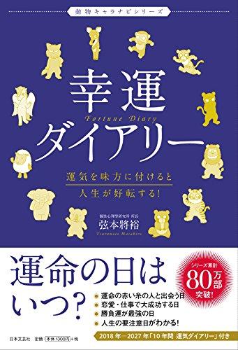 幸運ダイアリー (動物キャラナビシリーズ)
