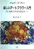 楽しいアートフラワー入門―初めての方の副読本