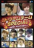 出発!ドリームチーム Special ~with アジアスター~[DVD]