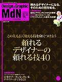 MdN (エムディーエヌ) 2011年 06月号 [雑誌]