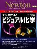 すぐわかる!ビジュアル化学—イラストで見る,原子・分子・結晶・高分子 (ニュートンムック Newton別冊)