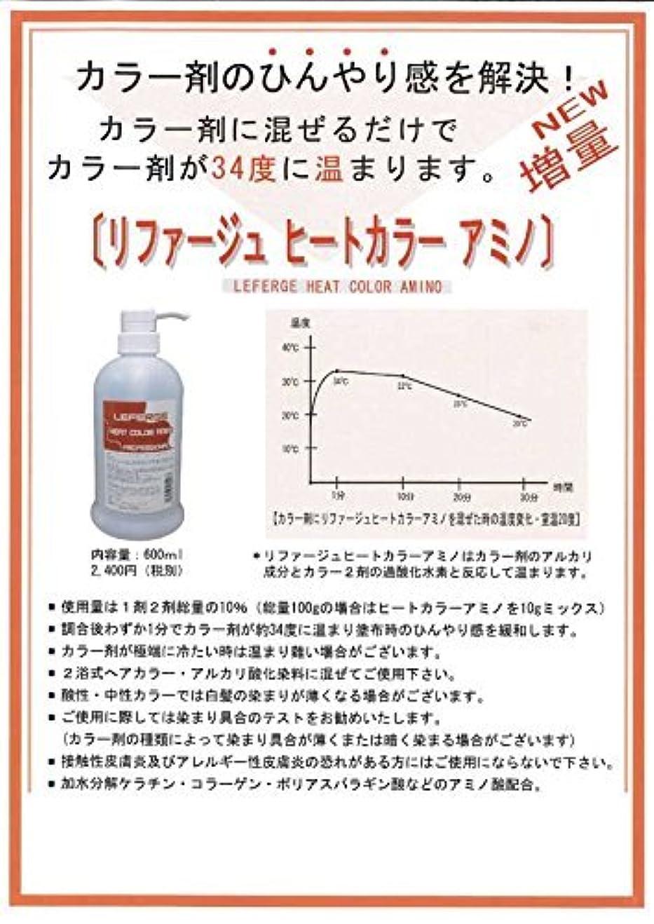食い違いルーチン因子リファージュ ヒートカラーアミノ 600ml