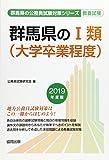 群馬県の1類(大学卒業程度) 2019年度版 (群馬県の公務員試験対策シリーズ)