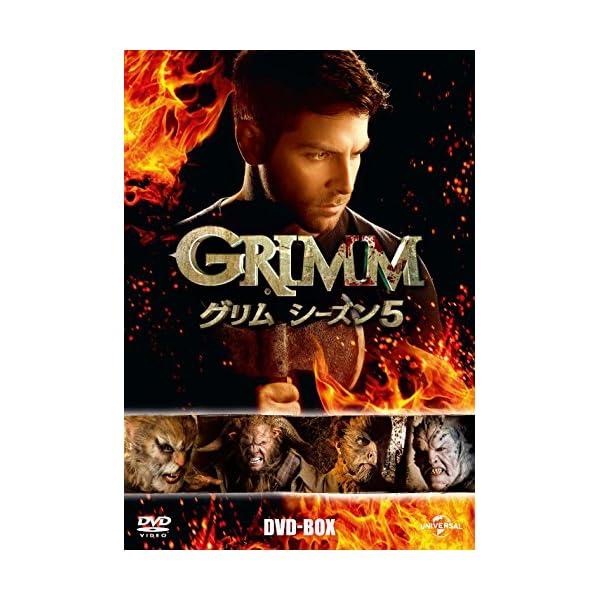 GRIMM/グリム シーズン5 DVD BOXの商品画像