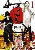 亞由多 / pako のシリーズ情報を見る