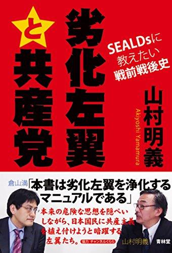 劣化左翼と共産党 SEALDsに教えたい戦前戦後史の詳細を見る