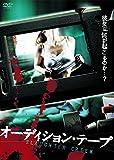 オーディション・テープ ジャスティン・ヘンリー LBX-629 [DVD]