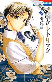 嘘解きレトリック【期間限定無料版】 2 (花とゆめコミックス)