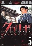 クロサギ(5) (ヤングサンデーコミックス)