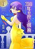 200年の夜と孤独~おひとりさま吸血鬼~ 1巻 (まんがタイムコミックス)