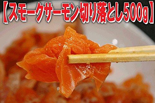 【スモークサーモン切り落とし500g】