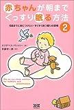 赤ちゃんが朝までぐっすり眠る方法【2】