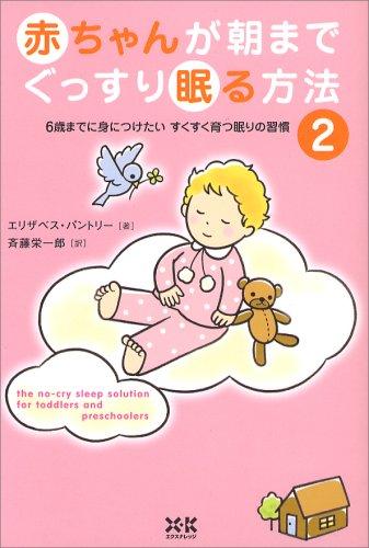 赤ちゃんが朝までぐっすり眠る方法【2】の詳細を見る