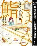 ごほうびおひとり鮨【期間限定無料】 1 (ヤングジャンプコミックスDIGITAL)