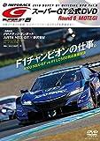 2018 SUPER GT オフィシャル DVD Rd.8 (<DVD>)