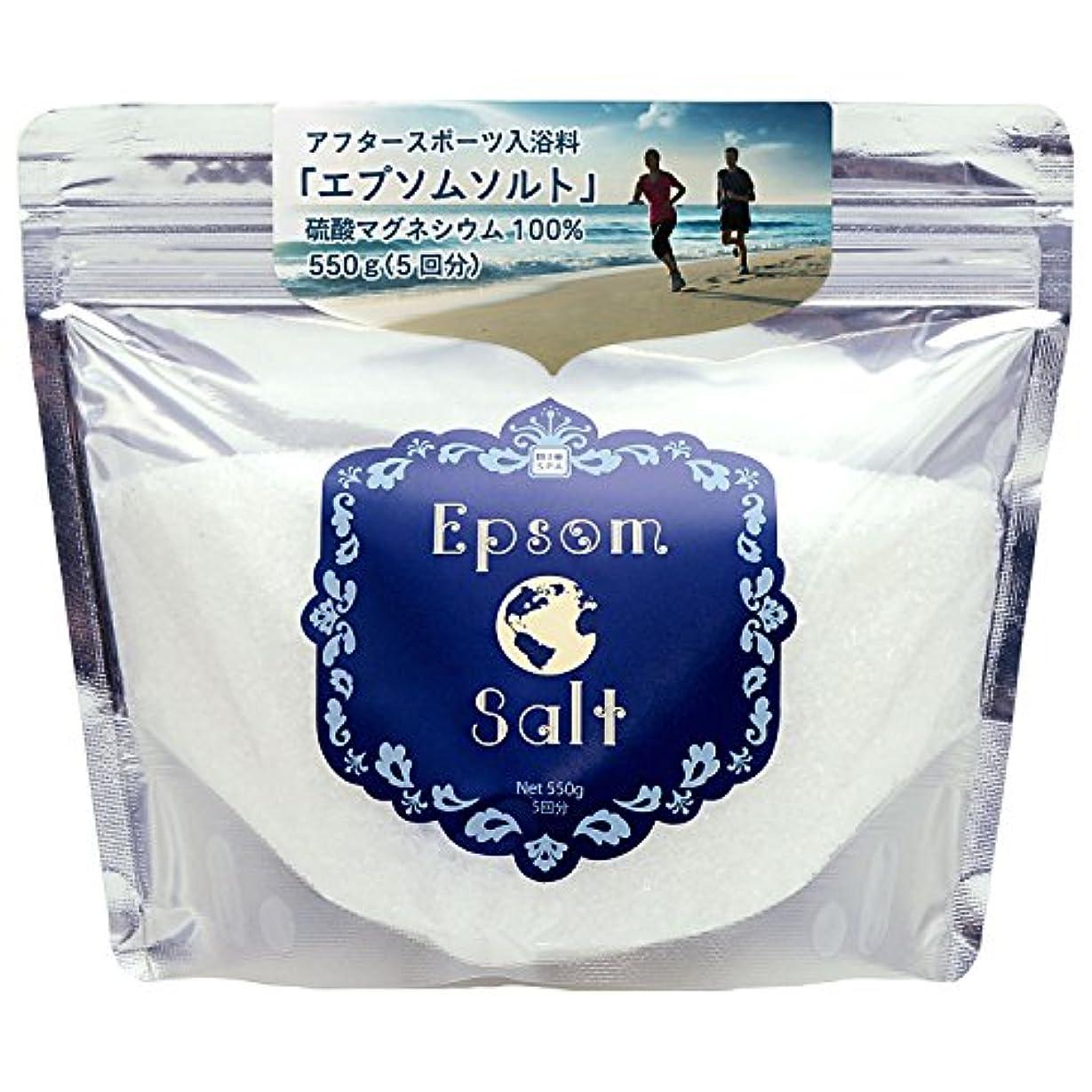 メロン吐き出すブランクBIOSPA(ビオスパ) 入浴剤 エプソムソルト スポーツエディション 550g 約5回分 軽量スプーン付 EBS402