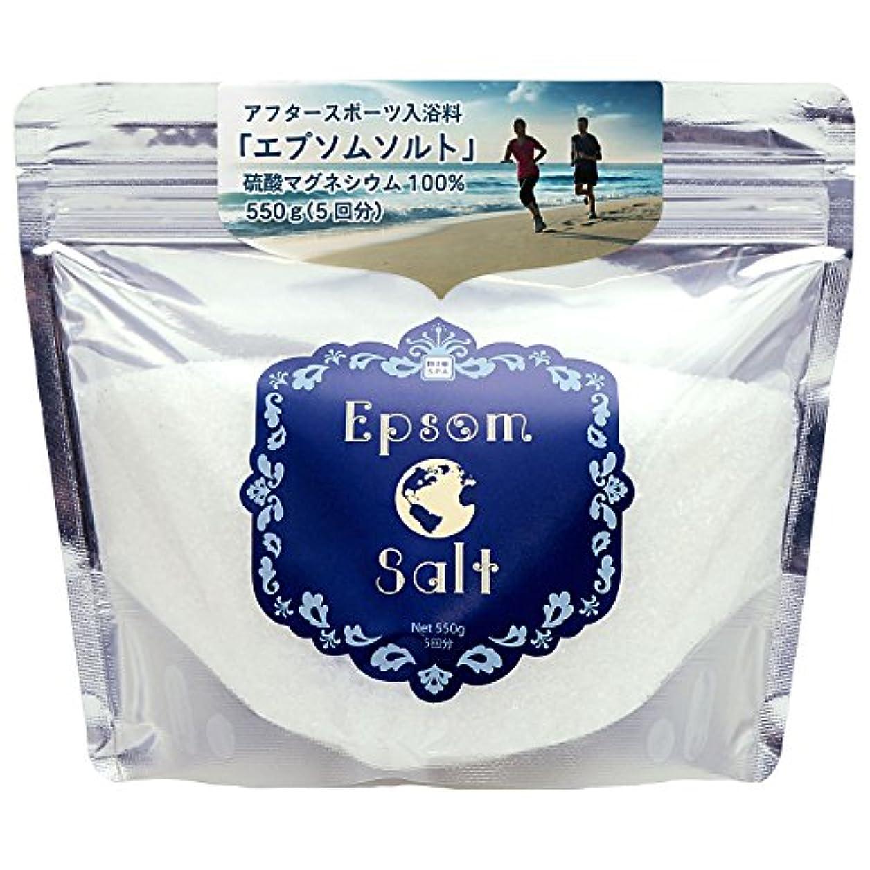 擬人化冷蔵庫解明するBIOSPA(ビオスパ) 入浴剤 エプソムソルト スポーツエディション 550g 約5回分 軽量スプーン付 EBS402