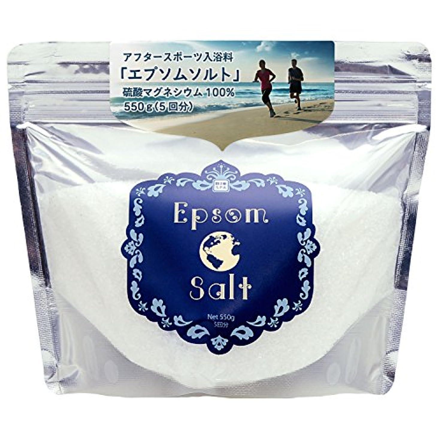 結婚式質量残酷なBIOSPA(ビオスパ) 入浴剤 エプソムソルト スポーツエディション 550g 約5回分 軽量スプーン付 EBS402