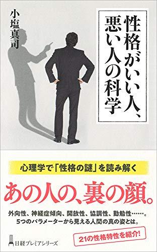 性格がいい人、悪い人の科学 (日経プレミアシリーズ)