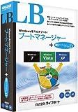 ライフボート LB ブートマネージャー+LB パーティションワークス13