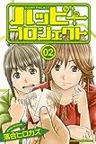 ハッピープロジェクト(2) (講談社コミックス)